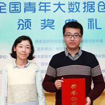 深研院学生团队荣获CCF全国青年大数据创新大赛一等奖