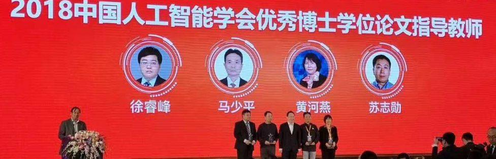 研究组师生出席中国人工智能学会颁奖晚会